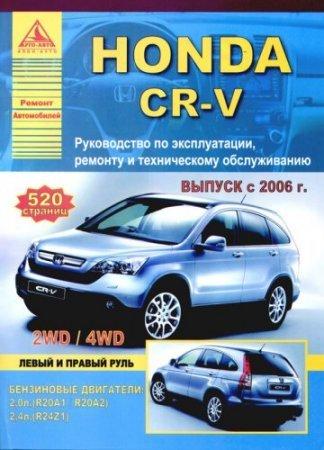 http//www.avtomanual.com/uploads/posts/2013-10/1380808204_rukovodstvo-honda-cr-v.jpg