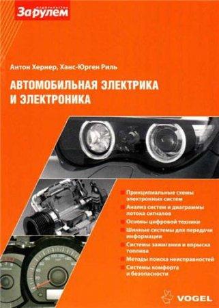 http//www.avtomanual.com/uploads/posts/2013-10/thumbs/1382092129_avtomobilnaya-elektrika-i-elektronika.jpg