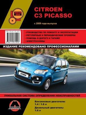 http//www.avtomanual.com/uploads/posts/2013-11/138331_rukovodstvo-po-remontu-citroen-c3-picasso-s-2009.jpg