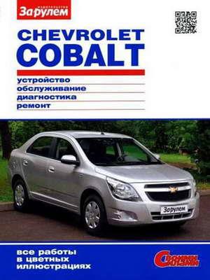 http//www.avtomanual.com/uploads/posts/2013-12/1387966840_rukovodstvo-chevrolet-cobalt.jpg