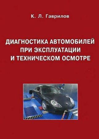 http//www.avtomanual.com/uploads/posts/2013-12/1387992452_diagnostika-avtomobiley-pri-ekspluatacii-i-tehnicheskom-osmotre.jpg
