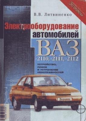 http//www.avtomanual.com/uploads/posts/2013-12/1388132569_elektrooborudovanie-avtomobliley-vaz-2110.jpg