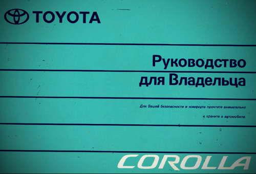 Инструкция по эксплуатации и руководство по ремонту toyota corolla.