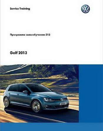 ��������� ������������: Volkswagen Golf 7 (2013)