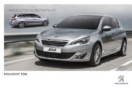 Peugeot 308 Owners Manual - eBay